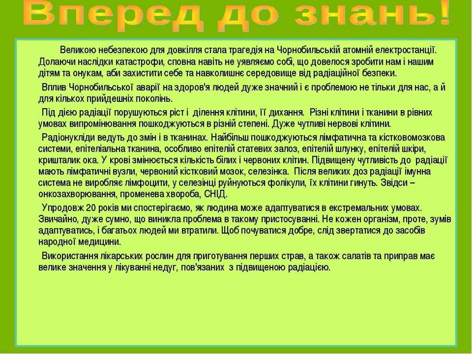 Великою небезпекою для довкілля стала трагедія на Чорнобильській атомній елек...
