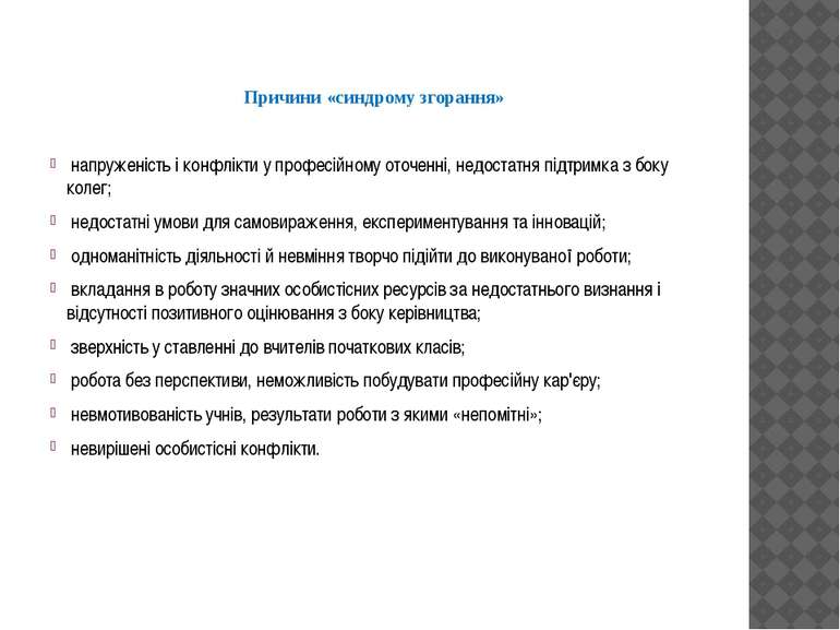 Причини «синдрому згорання» напруженість і конфлікти у професійному оточенні,...