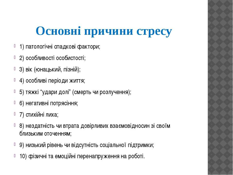 Основні причини стресу 1) патологічні спадкові фактори; 2) особливості особис...