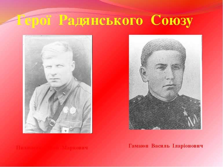 Герої Радянського Союзу Пилипенко Іван Маркович Гамаюн Василь Іларіонович