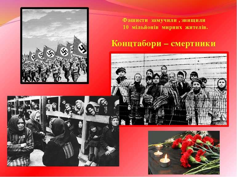 Фашисти замучили , знищили 10 мільйонів мирних жителів. Концтабори – смертники