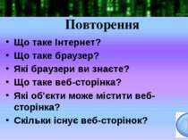 Повторення Що таке Інтернет? Що таке браузер? Які браузери ви знаєте? Що таке...