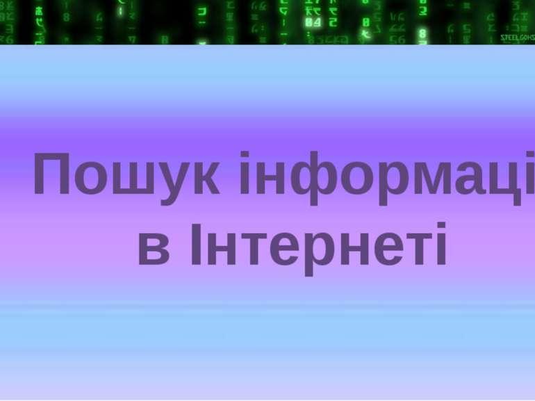 Пошук інформації в Інтернеті