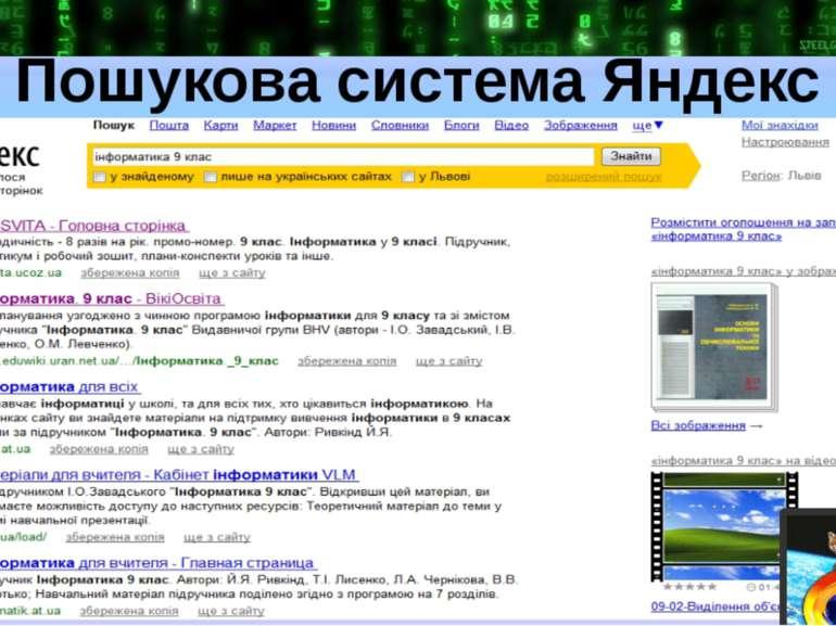 Пошукова система Яндекс