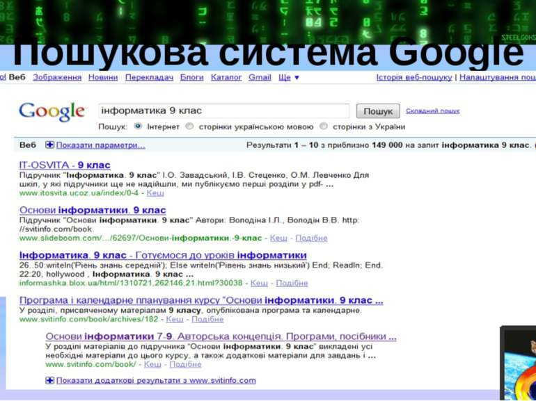 Пошукова система Google