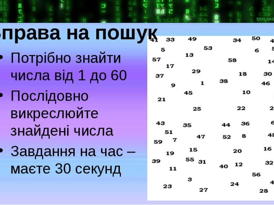 Потрібно знайти числа від 1 до 60 Послідовно викреслюйте знайдені числа Завда...