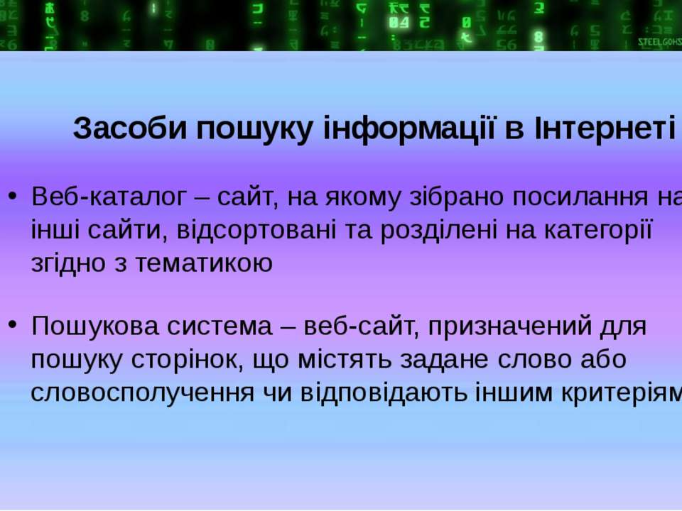 Засоби пошуку інформації в Інтернеті Веб-каталог – сайт, на якому зібрано пос...