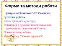 Форми та методи роботи Центр профілактики ОРС Євмінова; Гурткова робота; Урок...
