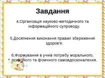 Завдання 4.Організація науково-методичного та інформаційного супроводу. 5.Дос...