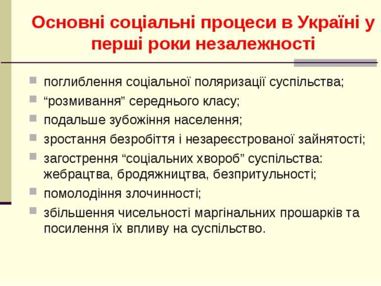 Основні соціальні процеси в Україні у перші роки незалежності поглиблення соц...