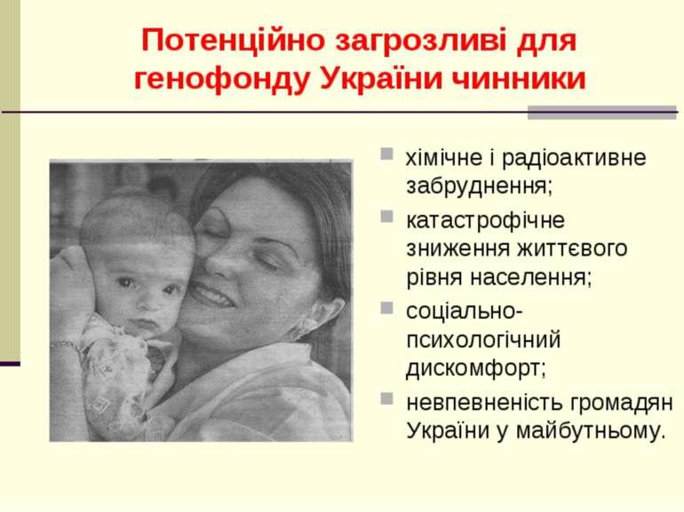 Потенційно загрозливі для генофонду України чинники хімічне і радіоактивне за...