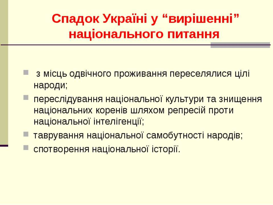 """Спадок Україні у """"вирішенні"""" національного питання з місць одвічного проживан..."""