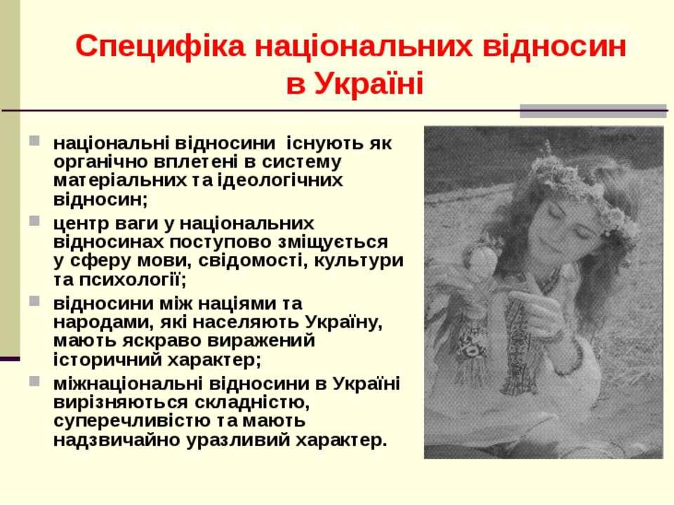 Специфіка національних відносин в Україні національні відносини існують як ор...