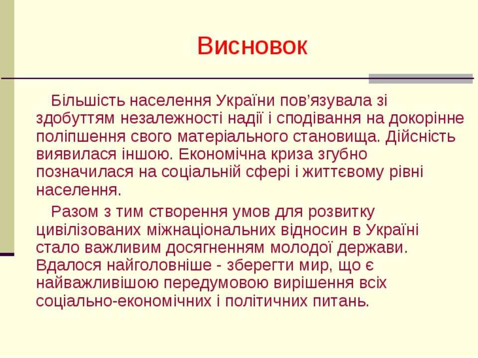 Висновок Більшість населення України пов'язувала зі здобуттям незалежності на...
