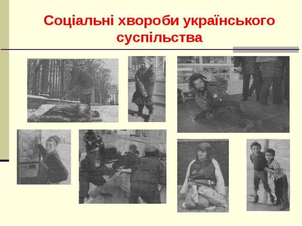 Соціальні хвороби українського суспільства