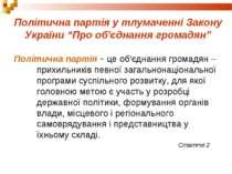 """Політична партія у тлумаченні Закону України """"Про об'єднання громадян"""" Політи..."""