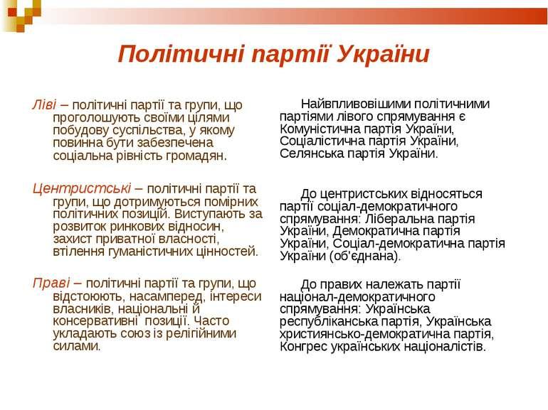Політичні партії України Ліві – політичні партії та групи, що проголошують св...