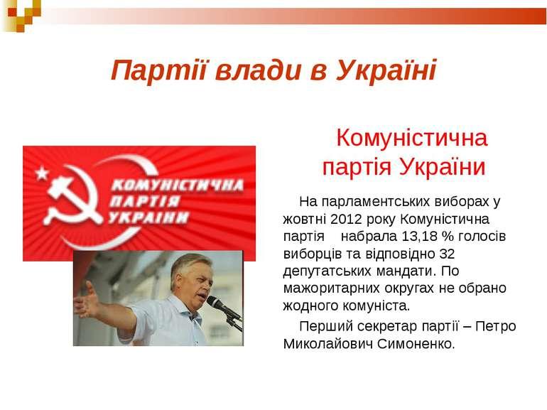 Партії влади в Україні Комуністична партія України На парламентських виборах ...