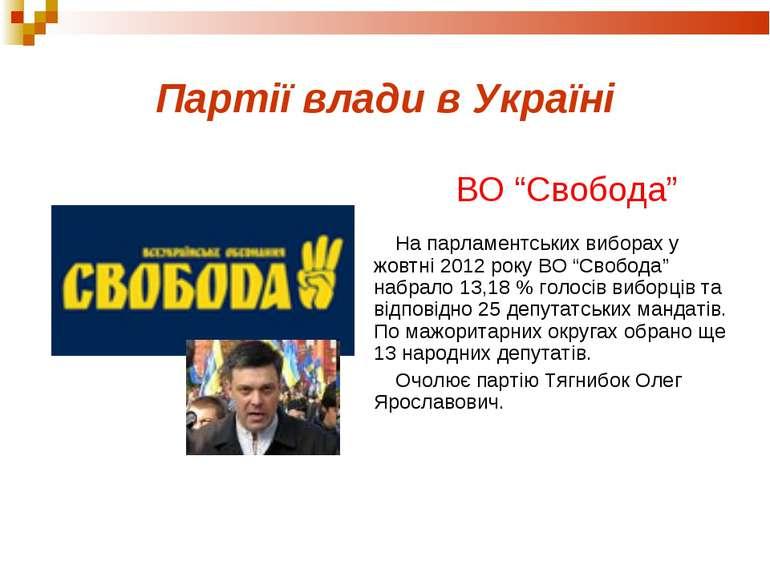 """Партії влади в Україні ВО """"Свобода"""" На парламентських виборах у жовтні 2012 р..."""