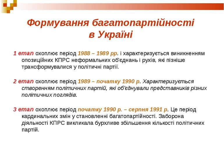 Формування багатопартійності в Україні 1 етап охоплює період 1988 – 1989 рр. ...