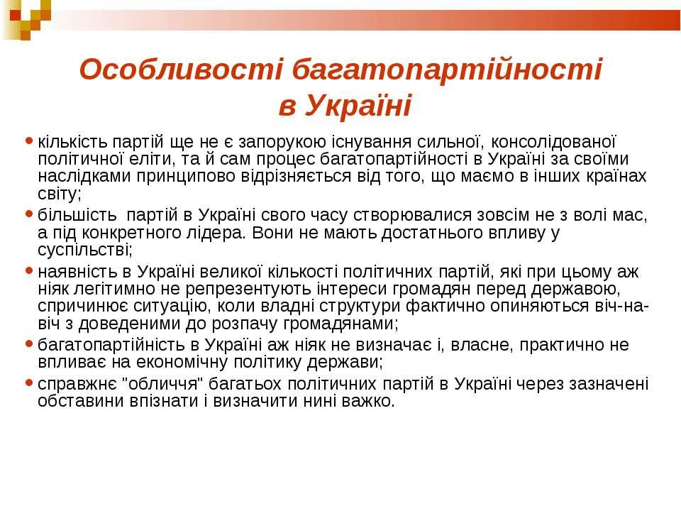 Особливості багатопартійності в Україні кількість партій ще не є запорукою іс...
