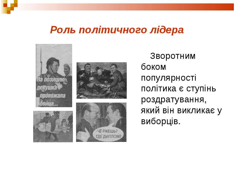 Роль політичного лідера Зворотним боком популярності політика є ступінь роздр...