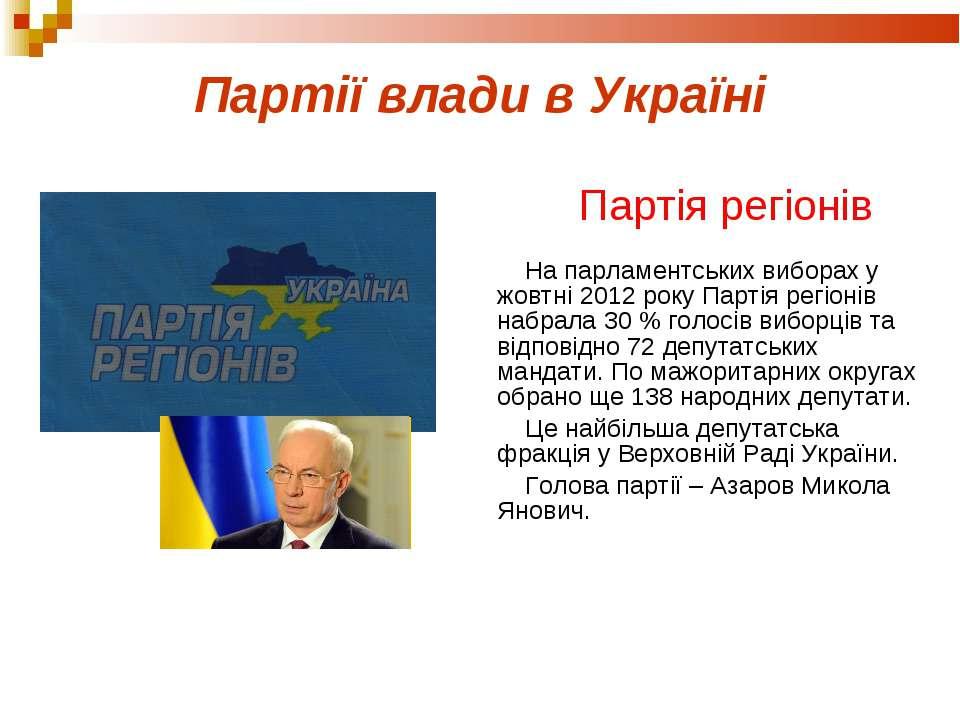 Партії влади в Україні Партія регіонів На парламентських виборах у жовтні 201...