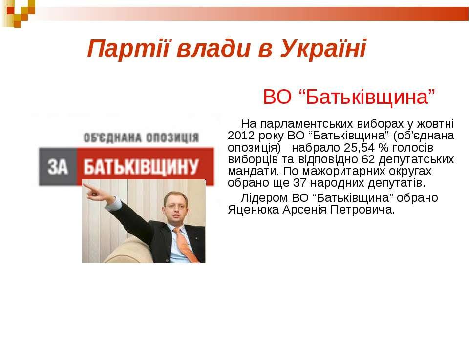 """Партії влади в Україні ВО """"Батьківщина"""" На парламентських виборах у жовтні 20..."""