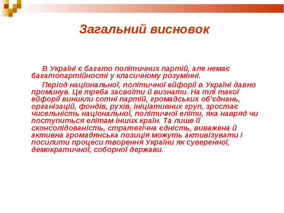 Загальний висновок В Україні є багато політичних партій, але немає багатопарт...