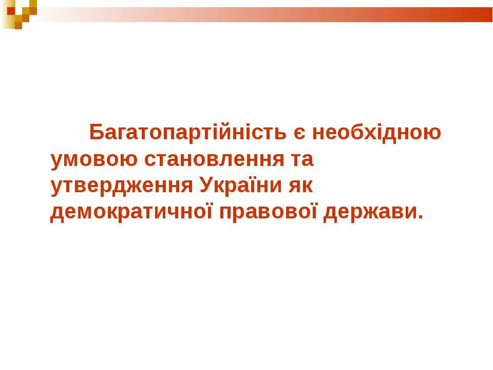 Багатопартійність є необхідною умовою становлення та утвердження України як д...