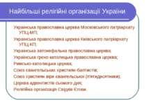 Найбільші релігійні організації України Українська православна церква Московс...