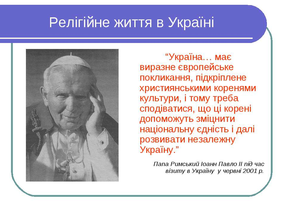 """Релігійне життя в Україні """"Україна… має виразне європейське покликання, підкр..."""