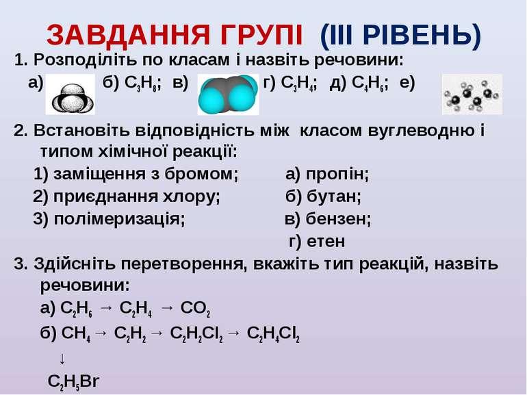 ЗАВДАННЯ ГРУПІ (ІII РІВЕНЬ) 1. Розподіліть по класам і назвіть речовини: а) б...