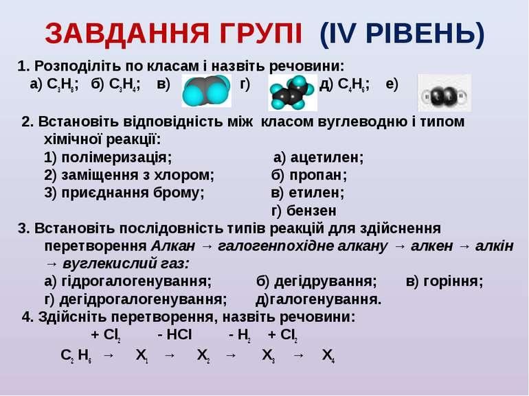 ЗАВДАННЯ ГРУПІ (ІV РІВЕНЬ) 1. Розподіліть по класам і назвіть речовини: а) С3...