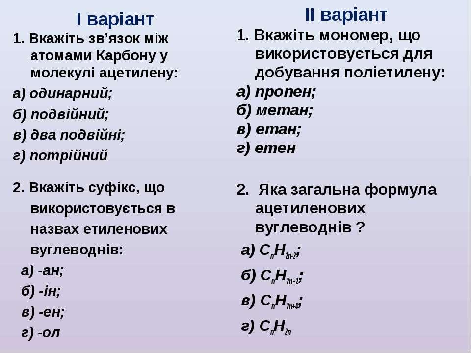 І варіант 1. Вкажіть зв'язок між атомами Карбону у молекулі ацетилену: а) оди...