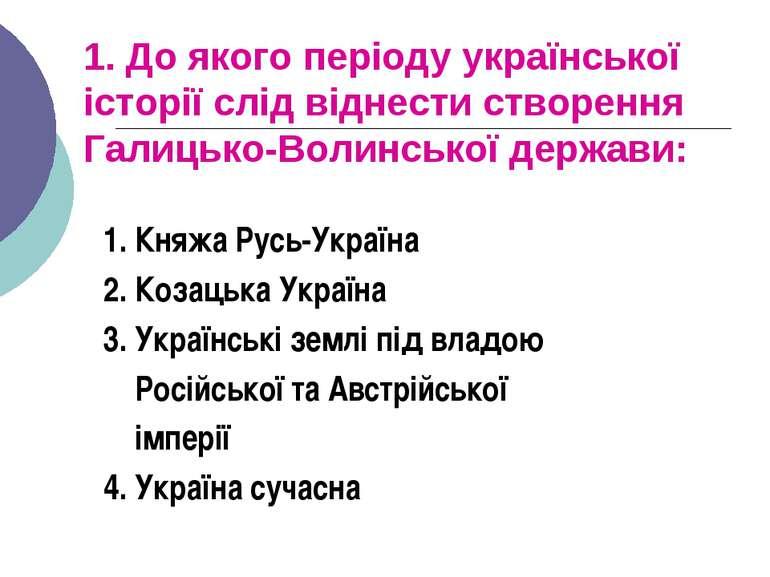 1. До якого періоду української історії слід віднести створення Галицько-Воли...