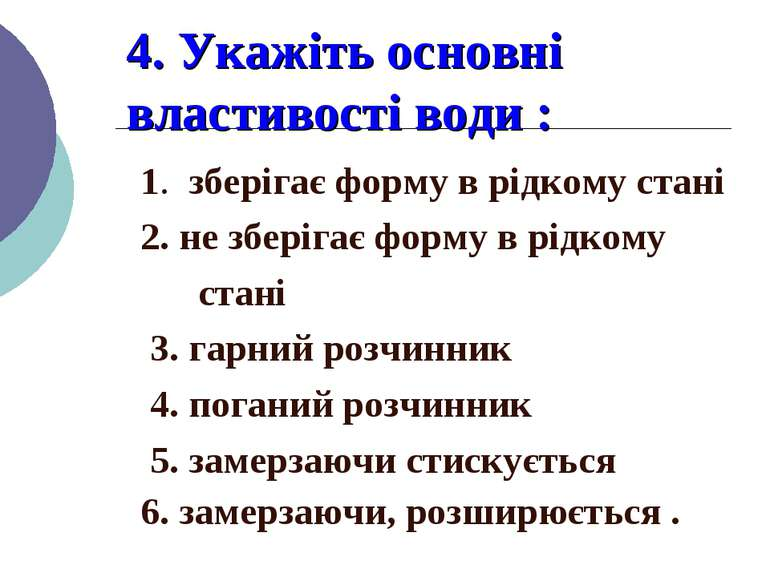 4. Укажіть основні властивості води : 1. зберігає форму в рідкому стані 2. не...