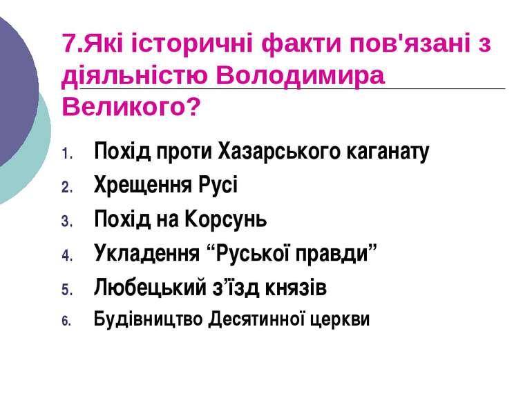 7.Які історичні факти пов'язані з діяльністю Володимира Великого? Похід проти...