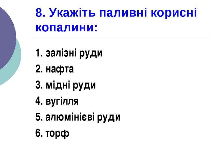 8. Укажіть паливні корисні копалини: 1. залізні руди 2. нафта 3. мідні руди 4...