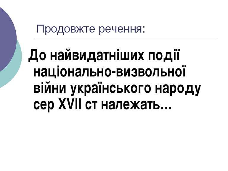 Продовжте речення: До найвидатніших події національно-визвольної війни україн...