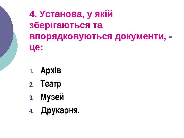 4. Установа, у якій зберігаються та впорядковуються документи, - це: Архів Те...