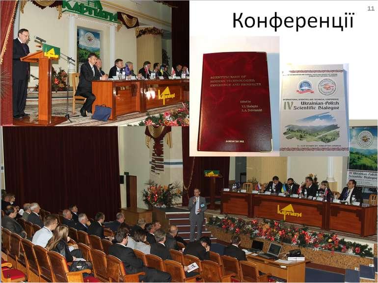 Конференції 15 11