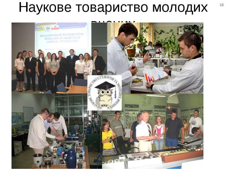 Наукове товариство молодих вчених 15