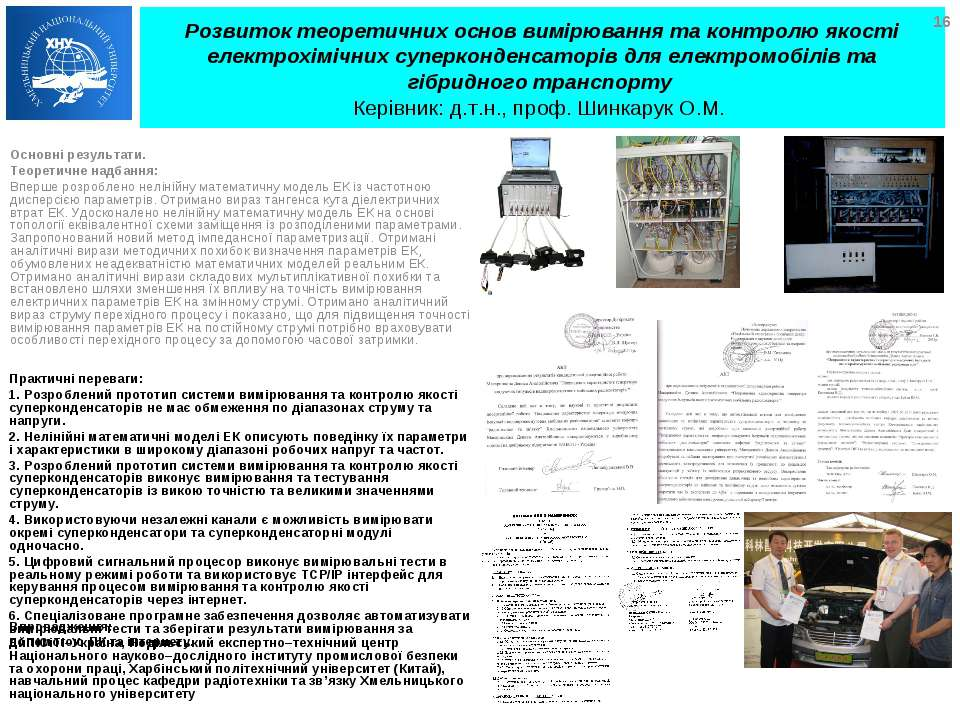 Розвиток теоретичних основ вимірювання та контролю якості електрохімічних суп...