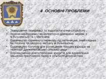 4 .ОСНОВНІ ПРОБЛЕМИ Завершення газифікації та водопостачання сіл району Закін...