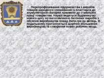 Перепрофілювання підприємства з виробів товарів народного споживання із пласт...