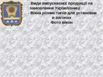 Види випускаємої продукції на замовлення Укрзалізниці - Вікна різних типів дл...
