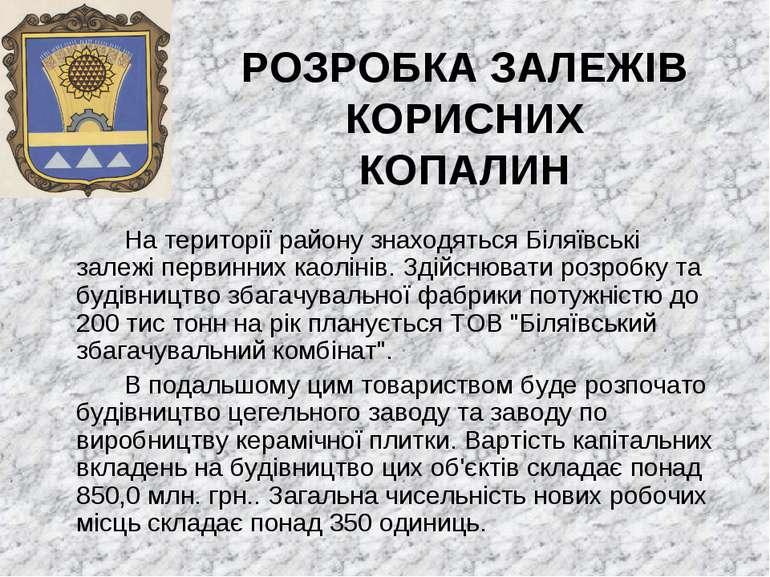 РОЗРОБКА ЗАЛЕЖІВ КОРИСНИХ КОПАЛИН На території району знаходяться Біляївські ...