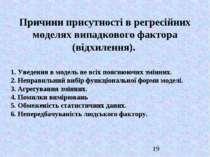 Причини присутності в регресiйних моделях випадкового фактора (відхилення). 1...