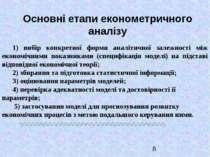 Основні етапи економетричного аналізу 1) вибiр конкретної форми аналітичної з...